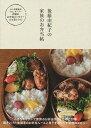 後藤由紀子の家族のお弁当帖/後藤由紀子【1000円以上送料無料】