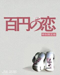 百円の恋 特別限定版(Blu−ray Disc)/安藤サクラ【1000円以上送料無料】