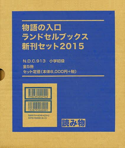 物語の入口 ランドセルブックス新刊 全5【1000円以上送料無料】