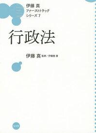 行政法/伊藤塾【1000円以上送料無料】