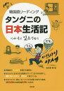 韓国語リーディングタングニの日本生活記/金玄謹【1000円以上送料無料】
