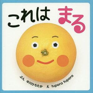 これはまる/中川ひろたか/tuperatupera/子供/絵本【1000円以上送料無料】