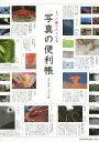 もっと撮りたくなる写真の便利帳/谷口泉/ナイスク【1000円以上送料無料】