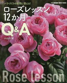 ローズレッスン12か月Q&A バラづくりの疑問に答える!/小山内健【1000円以上送料無料】