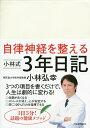 自律神経を整える小林式3年日記 アイボリ/小林弘幸【1000円以上送料無料】