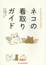 ネコの看取りガイド ネコのきもちがマルわかり/服部幸【1000円以上送料無料】