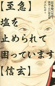 〈至急〉塩を止められて困っています〈信玄〉 日本史パロディ戦国〜江戸時代篇/スエヒロ【1000円以上送料無料】