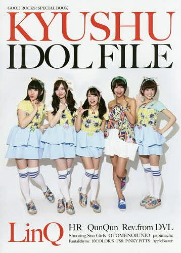 GOOD ROCKS!SPECIAL BOOK KYUSHU IDOL FILE【1000円以上送料無料】