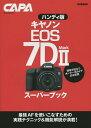 キヤノンEOS 7D Mark2スーパーブック【1000円以上送料無料】