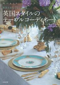 英国スタイルのテーブルコーディネート 貴族もおもてなしできる NOBLE TABLE DESIGN/マユミ・チャップマン【1000円以上送料無料】