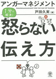 アンガーマネジメント1分で解決!怒らない伝え方/戸田久実【1000円以上送料無料】