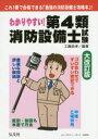 わかりやすい!第4類消防設備士試験/工藤政孝【1000円以上送料無料】