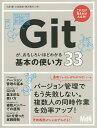 Gitが、おもしろいほどわかる基本の使い方33/大串肇/久保靖資/豊沢泰尚【1000円以上送料無料】