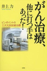 がん治療、他に打つ手はあった! ピンポイントの三次元放射線治療/井上力【1000円以上送料無料】