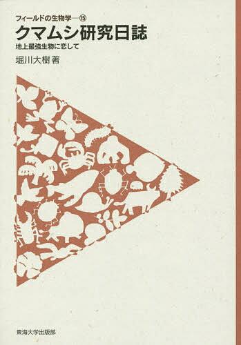 クマムシ研究日誌 地上最強生物に恋して/堀川大樹【1000円以上送料無料】