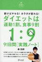 ダイエットは運動1割、食事9割91日間実/森拓郎【1000円以上送料無料】