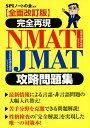 完全再現NMAT・JMAT攻略問題集/SPIノートの会【1000円以上送料無料】