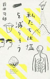 私たちは塩を減らそう/前田司郎【1000円以上送料無料】