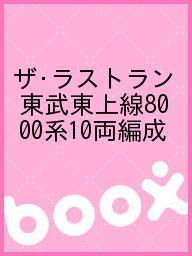 ザ・ラストラン 東武東上線8000系10両編成【1000円以上送料無料】