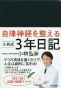 自律神経を整える小林式3年日記 ネイビー/小林弘幸【1000円以上送料無料】