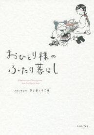 おひとり様のふたり暮らし/スタジオクゥ【1000円以上送料無料】