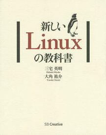 新しいLinuxの教科書/三宅英明/大角祐介【1000円以上送料無料】