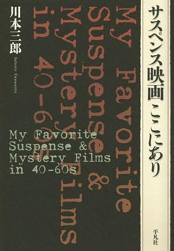 サスペンス映画ここにあり/川本三郎【1000円以上送料無料】