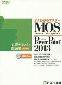 MOS Microsoft PowerPoint 2013対策テキスト&問題集 Microsoft Office Specialist【1000円以上送料無料】