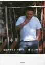 ヒップホップ・ドリーム/漢a.k.a.GAMI【1000円以上送料無料】