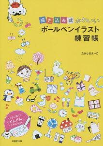 描き込み式かわいいボールペンイラスト練習帳/たかしまよーこ【1000円以上送料無料】