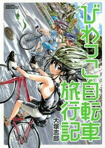 びわっこ自転車旅行記/大塚志郎【1000円以上送料無料】