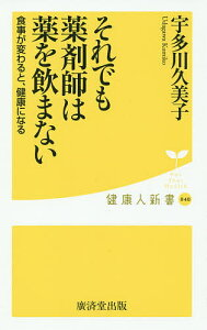 それでも薬剤師は薬を飲まない/宇多川久美子【1000円以上送料無料】