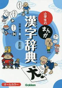 小学生のまんが漢字辞典/加納喜光【1000円以上送料無料】