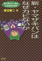 新・ヤマザキパンはなぜカビないか 誰も書かない食品&添加物の秘密/渡辺雄二【1000円以上送料無料】