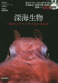 深海生物 ゆかいでヘンテコないきもの/石垣幸二【1000円以上送料無料】