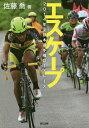 エスケープ 2014年全日本選手権ロードレース/佐藤喬【1000円以上送料無料】