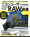 ニコンユーザーのためのイチからわかるRAW現像【1000円以上送料無料】