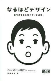 なるほどデザイン 目で見て楽しむデザインの本。/筒井美希【1000円以上送料無料】