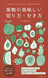 果物の美味しい切り方・むき方/くだもの委員会/レシピ【1000円以上送料無料】