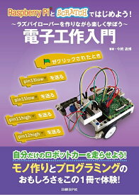 Raspberry PiとSCRATCHではじめよう!電子工作入門 ラズパイローバーを作りながら楽しく学ぼう/今岡通博【1000円以上送料無料】