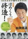 カレンダー 日めくり ほめくり、修造!【1000円以上送料無料】
