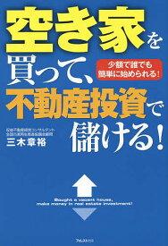 空き家を買って、不動産投資で儲ける! 少額で誰でも簡単に始められる!/三木章裕【1000円以上送料無料】