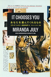 あなたを選んでくれるもの/ミランダ・ジュライ/岸本佐知子【1000円以上送料無料】