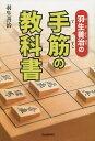 羽生善治の手筋の教科書/羽生善治【1000円以上送料無料】