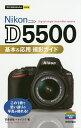 Nikon D5500基本&応用撮影ガイド/吉森信哉/ナイスク【1000円以上送料無料】