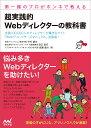 送料無料/超実践的Webディレクターの教科書 第一線のプロがホンネで教える 全国100,000人のディレクターが集まるサイト「Webディレクターズマニュアル」出...