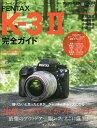 リコーイメージングPENTAX K−3 2完全ガイド 地球上のすべてがフィールドだ【1000円以上送料無料】