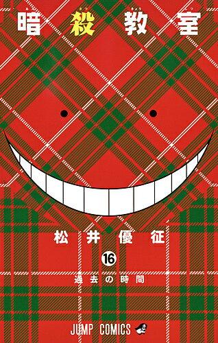 暗殺教室 16/松井優征【1000円以上送料無料】