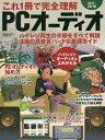 これ1冊で完全理解PCオーディオ 2015−2016【1000円以上送料無料】