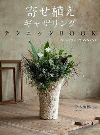 寄せ植えギャザリングテクニックBOOK 新しいプランツアレンジメント/青木英郎【1000円以上送料無料】